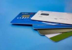 不用的信用卡需要注销吗?来看以下的建议