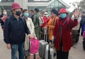老年旅行团相关疫情已波及5省阳性人数至少20例