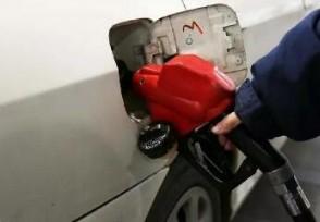 下次油价调整是涨还是跌年内成品油已多次涨价