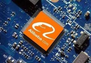阿里自研CPU芯片叫什么名字几时上市售卖?