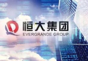 恒大终止200亿港元出售恒大物业资产处置再生变数