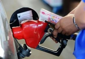 油价上调!加满一箱油将多花12元司机朋友注意了