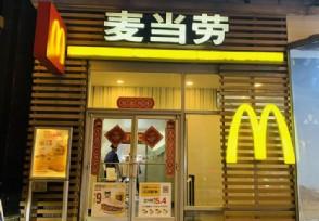 麦当劳将无人领取冰淇淋倒回机器官方回应来了