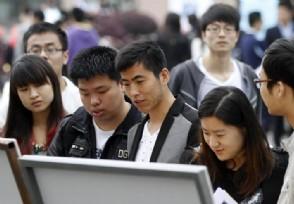 909万毕业生将涌向哪里?国企就业竞争最激烈