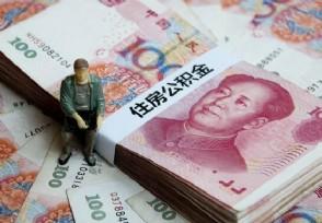 公积金冲还贷申请条件有哪些借款者都看过来